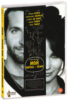 ��� ������ � ���� (DVD) / Silver Linings Playbook