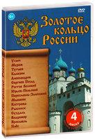 Видеопутеводитель: Золотое кольцо России (4 DVD)