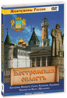 Видеопутеводитель: Костромская область