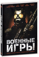 Военные игры (DVD) / ar Games: At the End of the Day