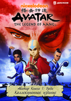 ������. ����� 1: ����. ������� 1-5 (5 DVD) / Avatar: The Last Airbender