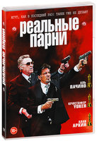 Реальные парни (DVD) / Stand Up Guys