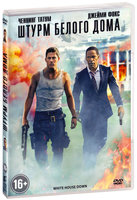 ����� ������ ���� (DVD) / White House Down