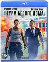 Blu-Ray Штурм Белого дома (Blu-Ray) / White House Down