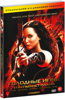 �������� ���� 2: � �������� ����� (2 DVD) / The Hunger Games: Catching Fire