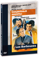 ��������� ������ (DVD) / Les Barbouzes