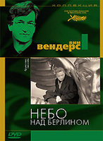 Коллекция Вима Вендерса. Небо над Берлином (DVD) / Der Himmel uber Berlin / Wings of Desire