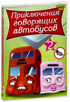 ����������� ��������� ��������� 2 (DVD) / Busy Buses 2