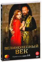 Великолепный век. 1 сезон. Серии 04-06