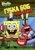 ����� ��� ���������� �����. ������ 3. ����� ��� �� ������ (DVD) / Spongebob Squarepants
