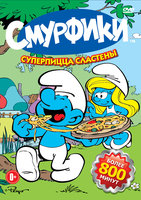 DVD ��������. ���������� �������� / The Smurfs