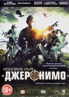 Кодовое имя «Джеронимо» (DVD) / Seal Team Six: The Raid on Osama Bin Laden
