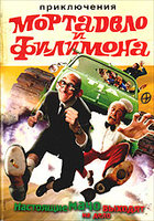 ����������� ��������� � �������� (DVD) / La Gran aventura de Mortadelo y Filemon