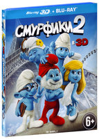 Смурфики 2 (Real 3D + 2D) (2 Blu-Ray) / The Smurfs 2