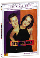 Это все она (DVD) / She's All That
