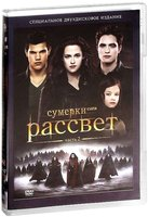 DVD Сумерки. Сага. Рассвет: Часть 2 (2 DVD) / The Twilight Saga: Breaking Dawn - Part 2
