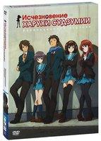Исчезновение Харухи Судзуми (3 DVD)