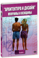 Discovery. Архитектура и дизайн: мужчины и женщины (DVD) / Architecture And Design Of Man And Woman