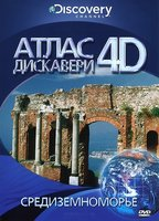 Discovery: Атлас Дискавери 4D: Средиземноморье (DVD) / Atlas 4D: Mysteries Of The Mediterranean