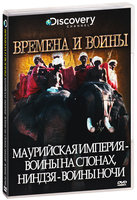 Discovery: Времена и воины: Маурийская империя - воины на слонах, Ниндзя - воины ночи (DVD) / Ancient Warriors: Maurya - The Warriors Of The Elephant, Ninja - The Warriors Of The Night