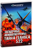 Discovery: Загадочные авиакатастрофы: тайна Гелиоса 522 (DVD) / Aircrash Unsolved: The Mystery Of Helios 522
