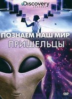 Discovery: Познаем наш мир. Пришельцы (DVD) / Understanding: Asteroids
