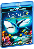 �����: ���������� ���������� ���� 3D (Real 3D Blu-Ray)
