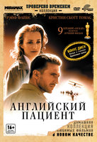 ���������� ������� (2 DVD) / The English Patient