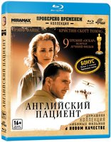 ���������� ������� (Blu-Ray) / The English Patient