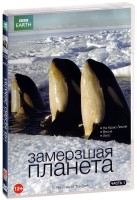 ���. ��������� �������. ����� 1 (DVD) / Frozen Planet