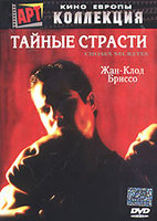 Тайные страсти (DVD) / Choses secretes