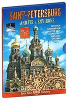 Saint-Petersburg And Its Environs (DVD) / Санкт-Петербург и пригороды