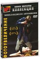 Фотоувеличение (DVD) / Blowup / Blow Up