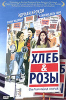Хлеб и розы (DVD) / Bread and Roses / Bread & Roses