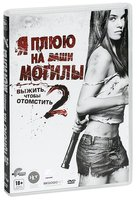 Я плюю на ваши могилы 2 (DVD) / I Spit on Your Grave 2