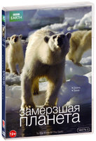 ���. ��������� �������. ����� 2 (DVD) / Frozen Planet