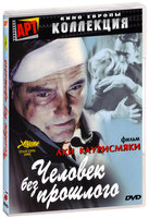 Человек без прошлого (DVD) / The Man Without a Past/ Mies vailla menneisyytta