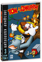 DVD Том и Джерри: Звездная коллекция. Сезон 3. Том 2 / Tom and Jerry. Spotlight collection.