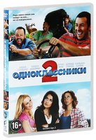 Одноклассники 2 (DVD) / Grown Ups 2