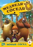 Медведи-соседи: Выпуск 1: Новый сосед