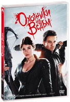DVD �������� �� �����. ����������� ������� / Hansel and Gretel Witch Hunters