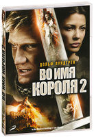 Во имя короля 2 (DVD) / In the Name of the King 2: Two Worlds