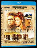 Четыре пера (Blu-Ray) / The Four Feathers