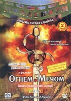 DVD Огнем и мечом (2 DVD) / Ogniem i mieczem / With Fire and Sword