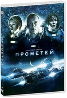 �������� (DVD) / Prometheus