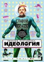 ������� ��������������: ��������� (DVD) / The Pervert's Guide to Ideology