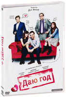 Даю год (DVD) / I Give It a Year