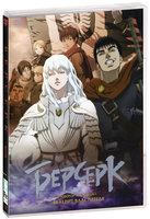 Берсерк. Золотой век. Фильм 1: Бехерит Властителя (DVD) / Berserk: Ougon Jidai Hen I - Haou no Tamago / Berserk Golden Age Arc: The Egg of the King