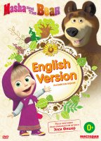 ���� � �������: ���������� ������ (DVD) / Masha and the bear: English Version