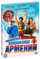 ����������� ����������� ���������� � ������� (DVD) / Lost and Found in Armenia